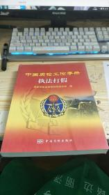 中国质检工作手册:执法打假