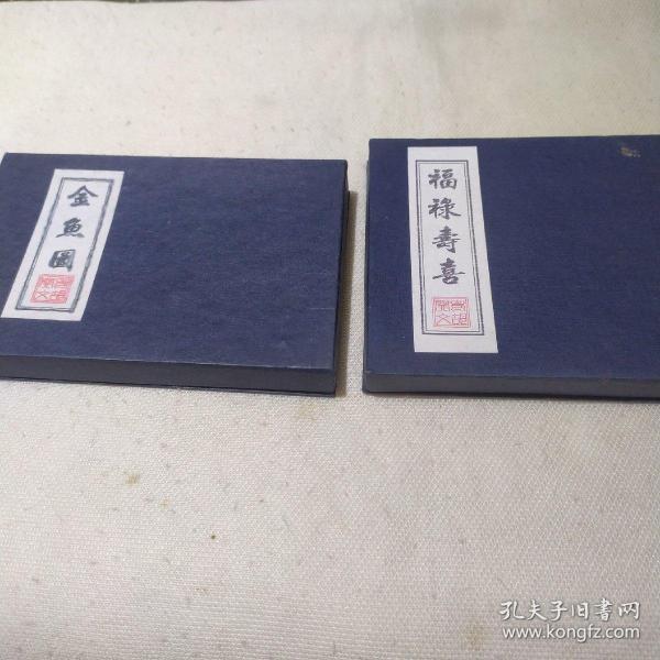 徽州胡开文墨锭礼盒《金鱼圆》《福禄寿喜》,99元/盒