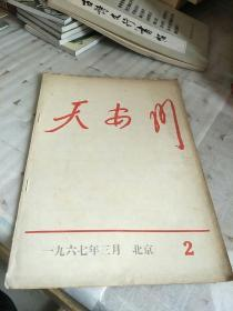 天安门2(1967年三月)