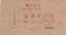 山东省益都县71年语录副食品票 (现改名青州市)票证收藏