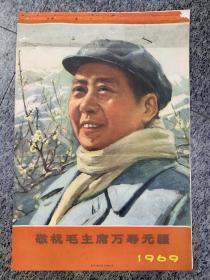 敬祝毛主席万寿无疆1969年挂历