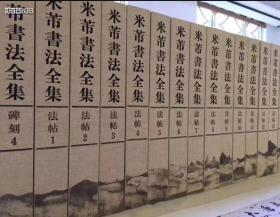 米芾书法全集(共33卷)全三十三册