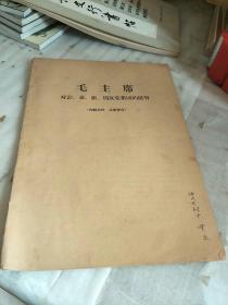毛主席对彭 黄 张 周反党集团的批判