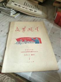 文革风云1967年第7期-批陈专辑(多幅文革漫画)