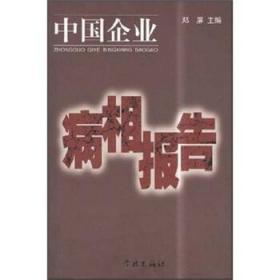 【2004版一版一印】中国企业病相报告 邓屏 学林出版社 9787806687574【鑫文旧书店欢迎选购量大从优】