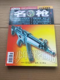枪战探秘全彩画册