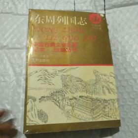 东周列国志:上