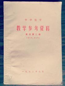 中学数学教学参考资料高中第二册