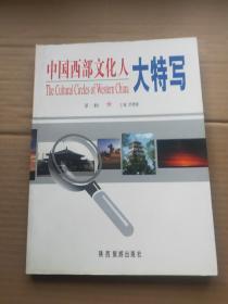 中国西部文化人大特写 第一辑