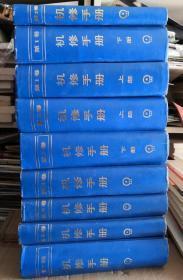 机修手册 第1卷 上下 第2卷  第3卷 上下 第4卷 第5卷 第7卷 第8卷(9本合售)