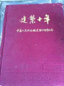 中国建筑金典之作:建筑十年,建国十周年纪念