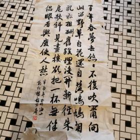赵宏本书法立轴