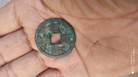 钱币铜钱 ;嘉靖通宝背三钱直径3.1厘米