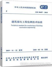 中华人民共和国国家标准 GB50497-2019 建筑基坑工程监测技术标准 155182.0609 中华人民共和国住房和城乡建设部 中国计划出版社