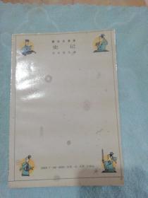 蔡志忠漫画 史记[战国四大公子部分] 历史的长城
