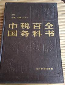 中国税务百科全书,