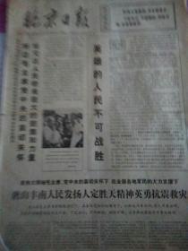 文革报纸北京日报1976年8月2日(4开四版)英雄的人民不可战胜;党的关怀暖心窝;