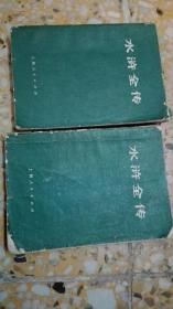 水浒全传(上 ,中 册)缺一册