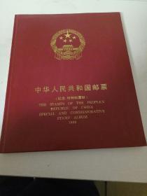 中华人民共和国邮票(纪念,特种邮票册)1998