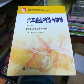 中等职业教育国家规划教材:汽车底盘构造与维修(第2版)