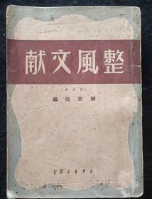 民国红色文献:《整风文献》1949年6月初版,多篇毛泽东文章