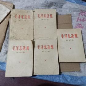 《毛泽东选集》一至五卷。