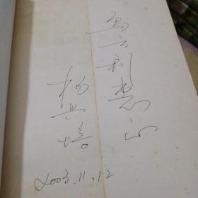 刑法新理念——东方法学丛书 签名本