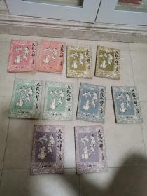 (包邮) 天龙八部 安徽文艺出版社 五卷十册全   一版一印 未阅私藏品好
