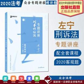 方圆众合教育:2020年国家统一法律职业资格考试刑事诉讼法专题讲座精讲卷5(左宁)
