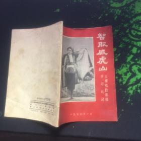 智取威虎山主要唱段选辑学习札记(70年1版1印)