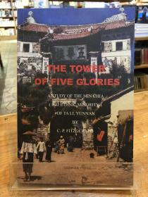 The Tower of Five Glories:A Study of the Min Chia(Bai Ethnic Minority) of Tali,Yunnan