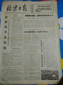 文革报纸北京日报1976年8月20日(4开四版)崭新的革命风貌;万千英雄战震灾;