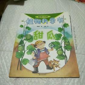 植物科学书:甜瓜