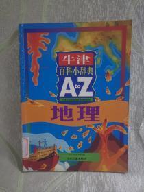 牛津百科小辞典A to Z :地理