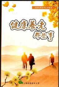 上海远程老年大学教材.健康养老那些事、居家养老那些事.2册合售