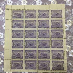 中华民国赈济难民附捐邮票,面额1+1(24张连版)