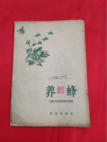 养蜂(1958年全国农业展览会国营农场馆编)