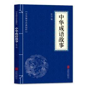 中华成语故事 中华国学经典精粹 口袋便携书精选国学古典名著典故传世经典