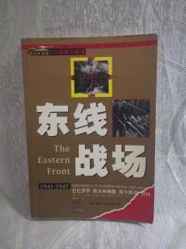 东线战场(图文本)二战重大战役)