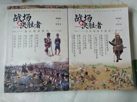 战场决胜者(3.4)两册
