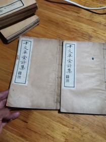 十友草堂诗集  线装,1--4,卷,二册全