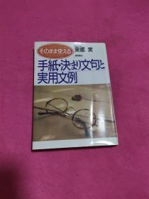 【日文原版】そのまま使える:手纸·决まり文句と実用文例