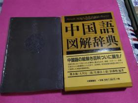 中国语图解词典(日本原版)