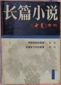 《十月》专刊《长篇小说》1983年第1期(创刊号)(柯岩《寻找回来的世界》谷应《从滇池飞出的旋律》)