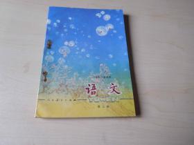 六年制小学课本语文 第三册