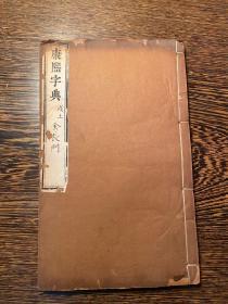 清早期刻本《康熙字典》存一册(戌上)
