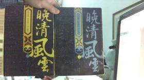 晚清风云(上下)--果迟 著 /东方出版社(16开,88品)阳台1-放