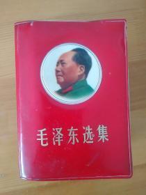 毛泽东选集(头像漂亮)