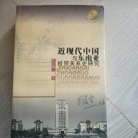 近现代中国与东南亚经贸关系史研究