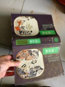 《三国演义》绘画本(第3卷)32开精装本,原书照相,自然旧
